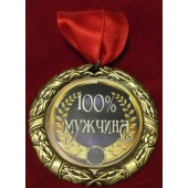 Медаль 100% мужчина